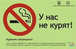 Знак запрета курения установленной формы - 6024